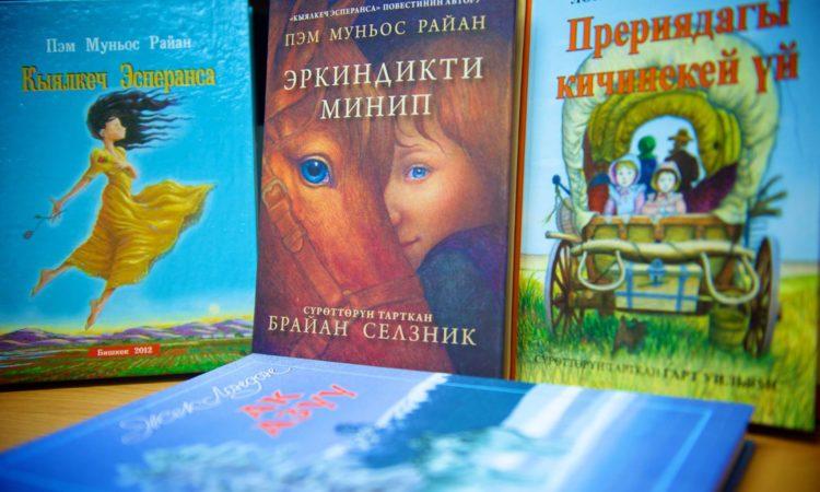 Book Translation Program